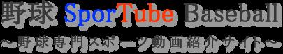 この画像は、このウエブサイト「野球専門スポーツ動画紹介サイト ~YouTube無料動画まとめ~」のロゴマークです。
