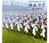 この画像は、サイトの記事「選抜高校野球 今ありて おすすめ映像 無料 動画 YouTube まとめてご紹介!」のイメージ写真画像として利用しています。
