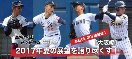 この画像は、サイトの記事「夏の高校野球 大阪大会 2017 ネットで話題 YouTube注目無料視聴動画ご紹介!」のイメージ写真画像として利用しています。