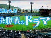 この画像は、サイトの記事「高校野球 長崎県大会 ネットで話題 YouTube注目無料視聴動画ご紹介!」のイメージ写真画像として利用しています。